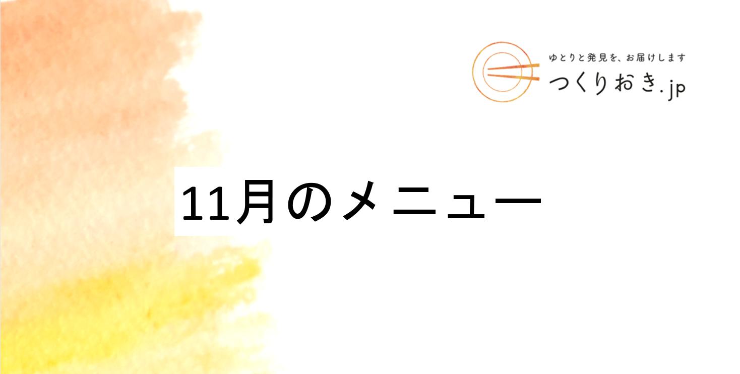 つくりおき.jp 11月のメニュー