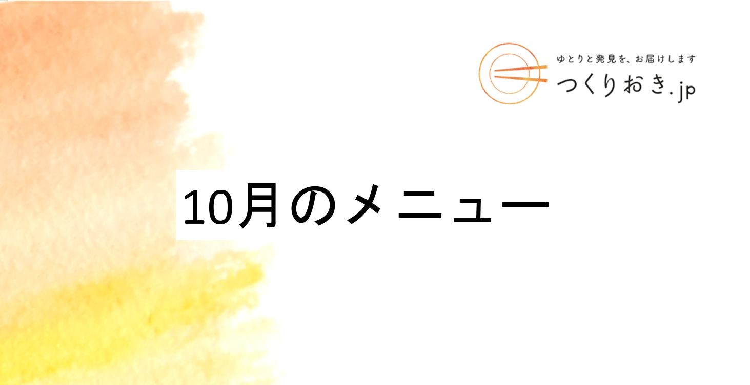 つくりおき.jp 10月のメニュー