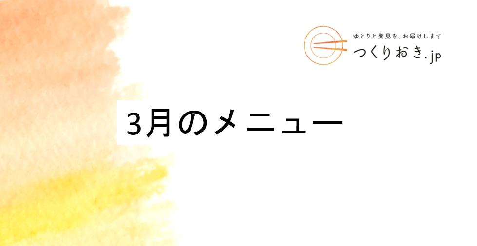 つくりおき.jp 3月のメニュー