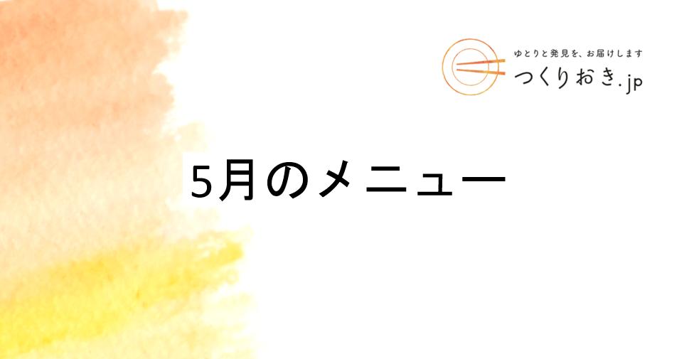 つくりおき.jp 5月のメニュー