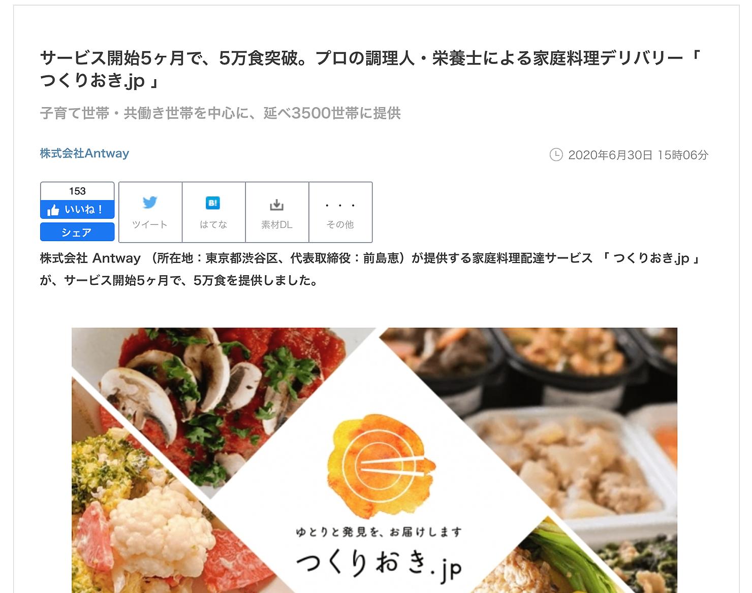 サービス開始5ヶ月で、5万食突破