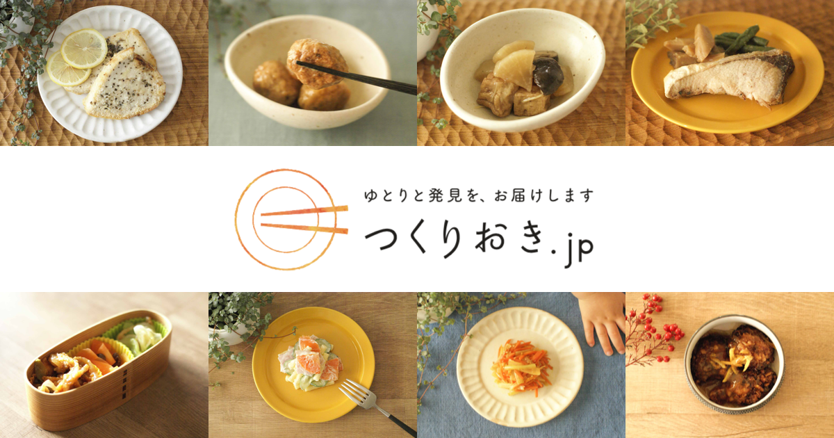 『つくりおき.jp』交換日誌 -第14号-