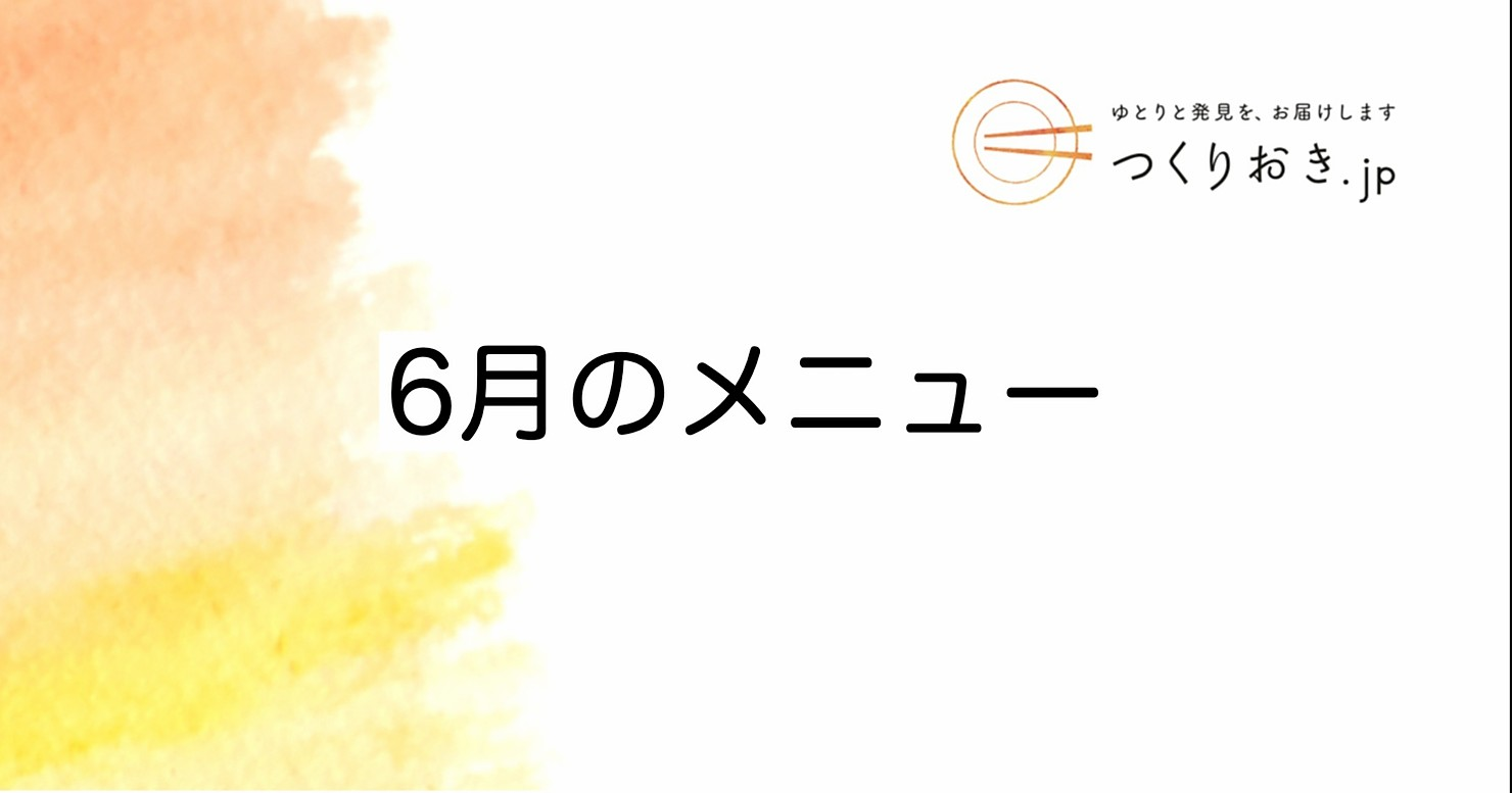 つくりおき.jp 6月のメニュー